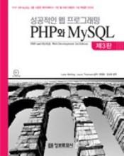 성공적인 웹 프로그래밍 PHP와 MySQL - 제3판 (컴퓨터/상품설명참조/2)