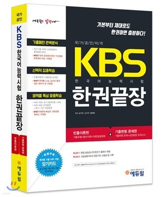 KBS 한국어능력시험 한권끝장 기본서