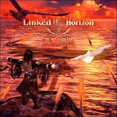 Linked Horizon (링크드 호라이즌) - 진격의 궤적 (進擊の軌跡) [1CD 일반반]