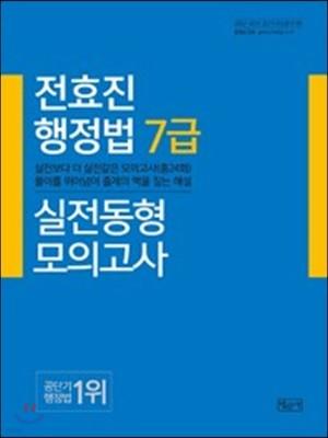 2017 전효진 행정법 7급 실전동형모의고사