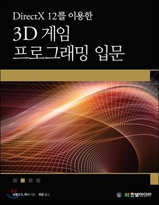 3D 게임 프로그래밍 입문