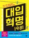 대입 혁명 1981
