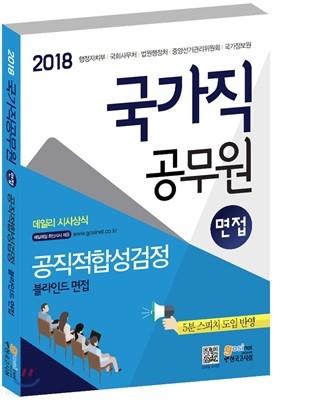 2018 국가직 공무원 면접 공직적합성검정 블라인드면접
