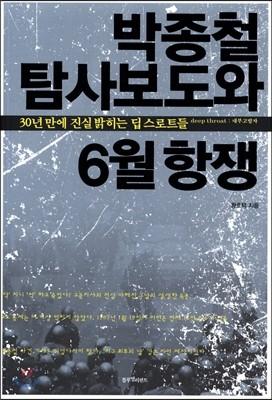 박종철 탐사보도와 6월 항쟁