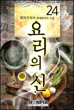 [세트] 요리의 신 (총24권/미완결)