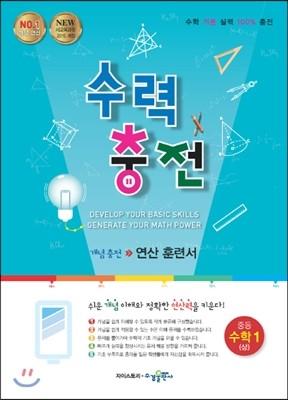 수력충전 중등 수학 1(상) (2021년용)