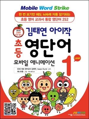 김태연 아이작 초등 영단어 모바일 애니메이션 Level 1