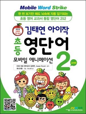 김태연 아이작 초등 영단어 모바일 애니메이션 Level 2