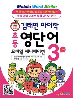 김태연 아이작 초등 영단어 모바일 애니메이션 Level 3