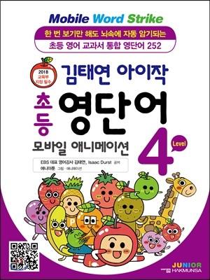 김태연 아이작 초등 영단어 모바일 애니메이션 Level 4