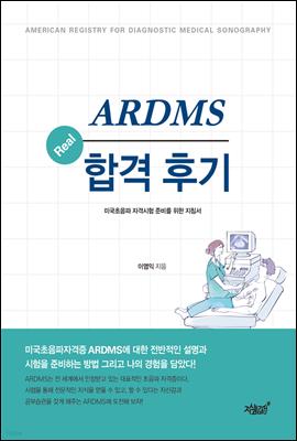 ARDMS Real 합격 후기