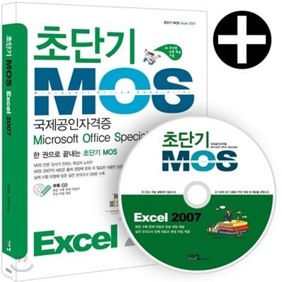 초단기 MOS Excel 2007
