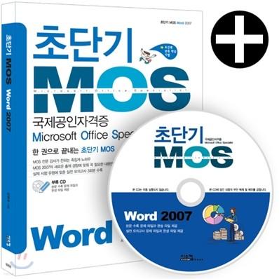 초단기 MOS Word 2007