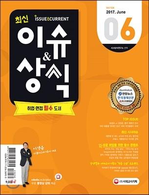 2017 최신 이슈&상식 6월호