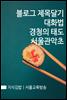 지식김밥 : 블로그 제목달기 대화법 경청의 태도 서울관악초