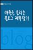 매출을 올리는 블로그 제목달기 : SNS 블로그 마케팅 글쓰기 입문서