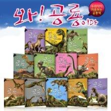 (17년인쇄본) 한국아이방 - 와공룡이다 (전 12권) l 공룡책 l 공룡만화 l