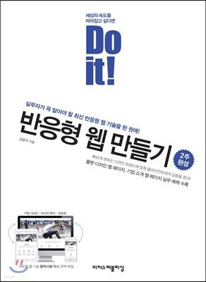 Do it! 반응형 웹 만들기