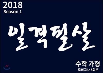 2018 일격필살 수학 가형 모의고사 5회분 시즌 1 (2017년)