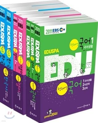 2011 EBS 9급 행정직 3종 세트