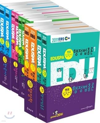 2011 EBS 9급 행정직 5종 세트
