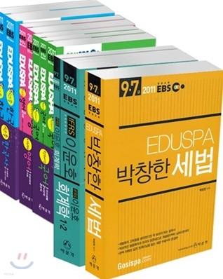 2011 EBS 9급 세무직 5종 세트