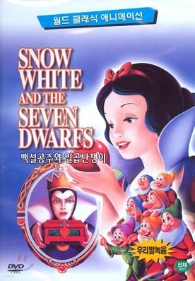 백설공주와 일곱 난장이 Snow White and The Seven Dwarfs