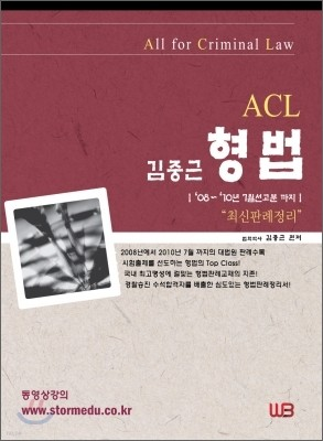 ACL 김중근 형법