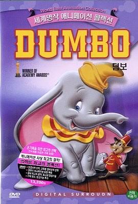 덤보 Dumbo