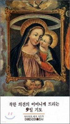 착한 의견의 어머니께 드리는 9일 기도