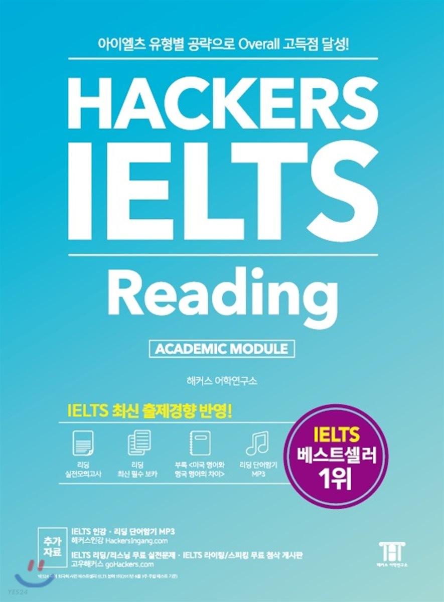 해커스 아이엘츠 리딩 Hackers IELTS Reading