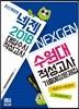 2018 넥젠 대입수시 적성고사 수원대 적성고사 기출예상문제집 (2017년)