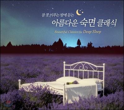 잠 못 이루는 밤에 듣는 아름다운 숙면 클래식