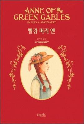 빨강 머리 앤 - 허밍버드 클래식 04