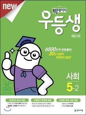우등생 해법 사회 5-2 (2017년)