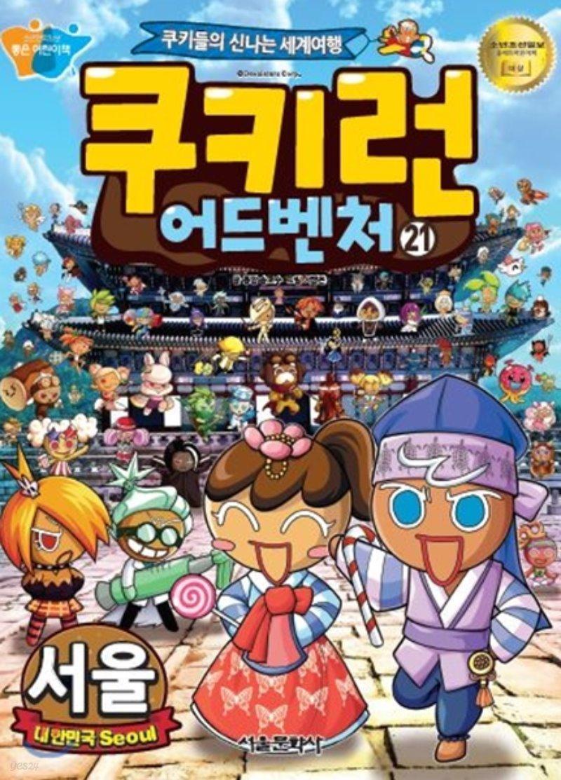 쿠키런 어드벤처 21 서울