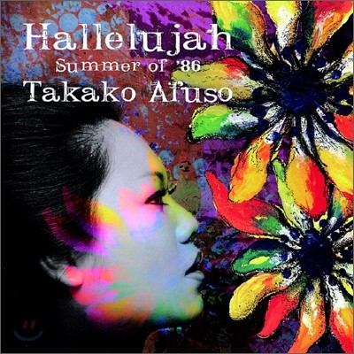 Takako Afuso - Hallelujah Summer Of '86