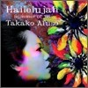 Takako Afuso - Hallelujah Summer Of '86