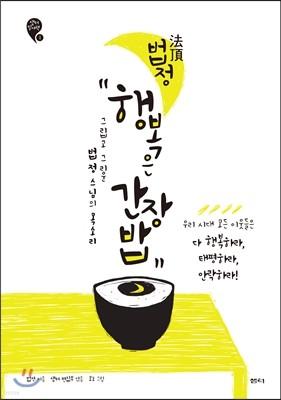 """법정法頂 """"행복은 간장밥"""""""
