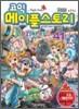 코믹 메이플스토리 오프라인 RPG 41