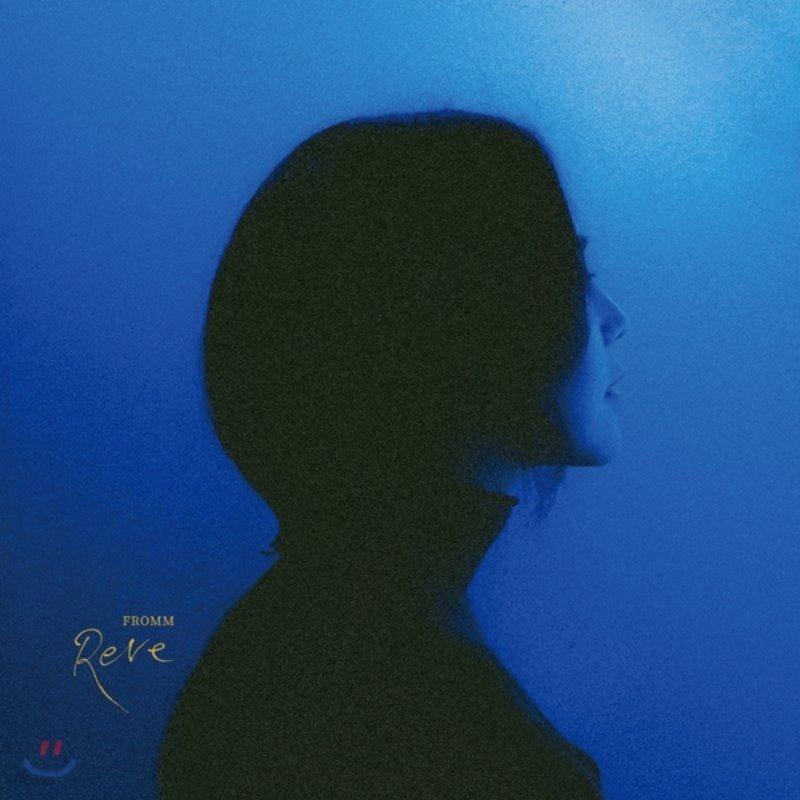 프롬 (Fromm) - 미니앨범 2집 : Reve