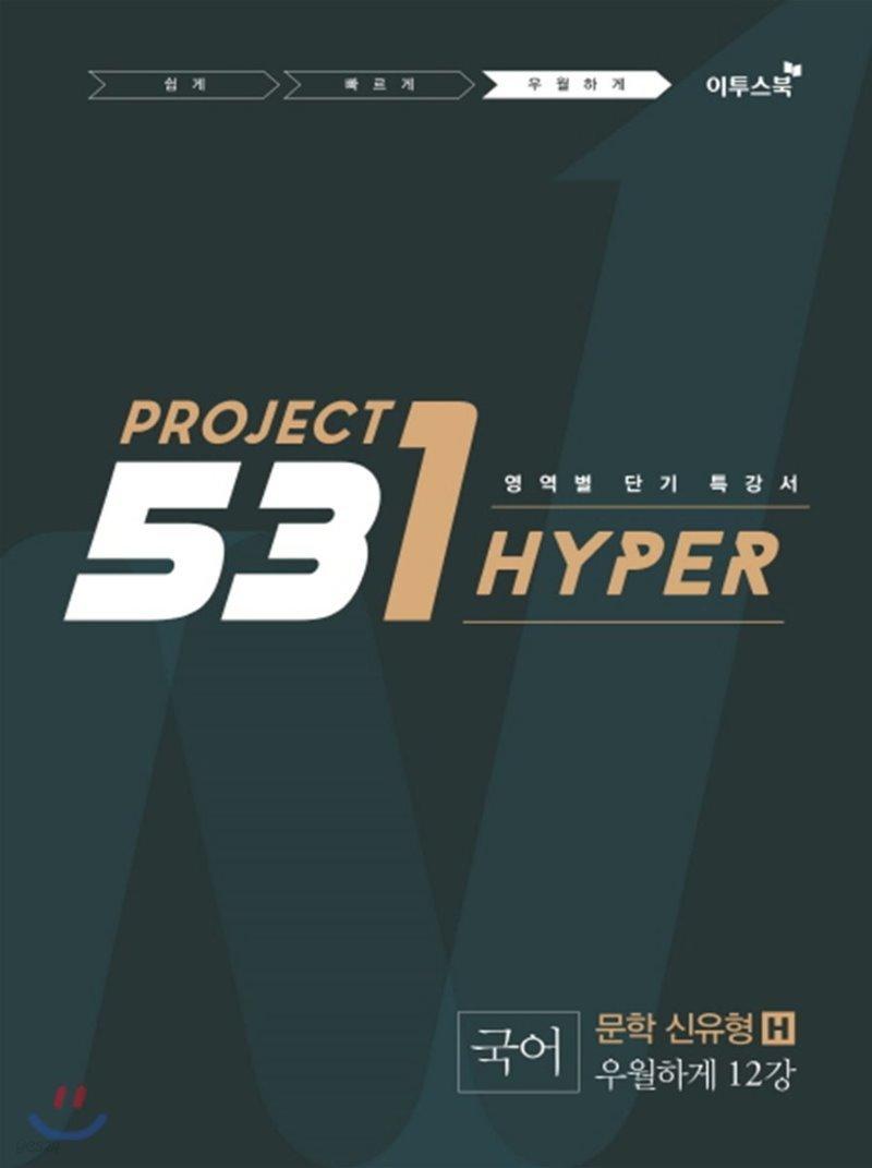 531 프로젝트 PROJECT 국어 문학 신유형 우월하게 H (2021년용)