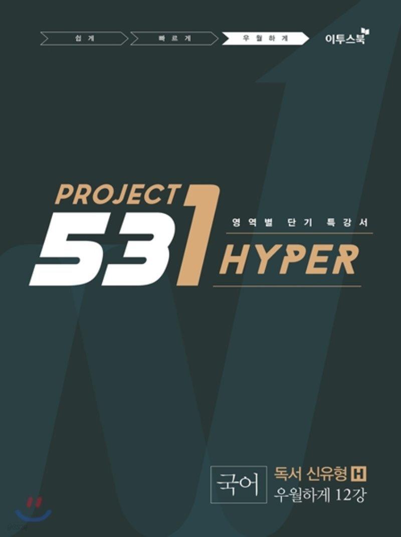 531 프로젝트 PROJECT 국어 독서 신유형 우월하게 H (2021년용)