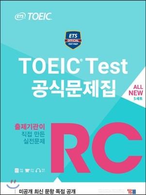 ETS 토익 공식문제집 RC 리딩