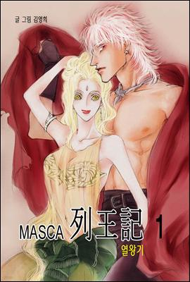 [고화질세트] 마스카(MASCA) 열왕기 (총6권/미완결)