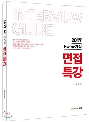2017 9급 국가직 면접특강