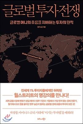 글로벌 투자 전쟁