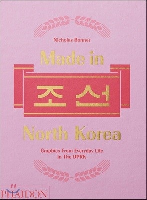 Made in 조선 North Korea : Graphics from Everyday Life in the DPRK