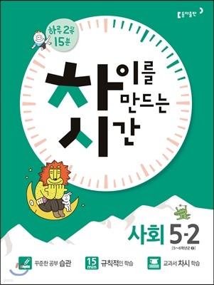 차이를 만드는 시간 사회 5-2 (2017년)