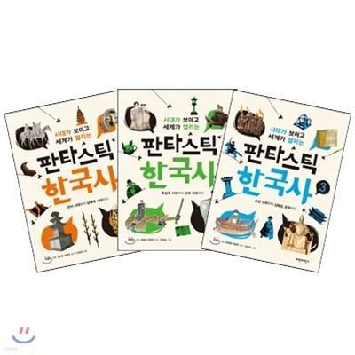 판타스틱 한국사 1~3권 세트